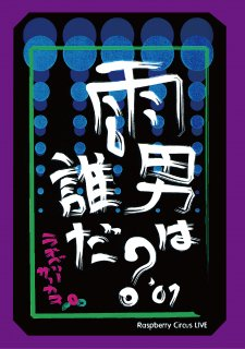 DVD「雨男は誰だ?'01」