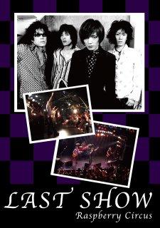 DVD「LAST SHOW」