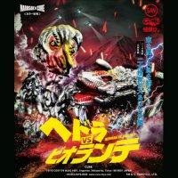 マルサン × キュア<br>怪獣VSシリーズ『ヘドラVSビオランテ』