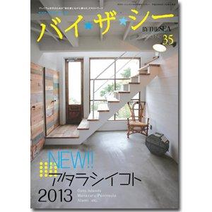 バイザ☆シー No.35/2013