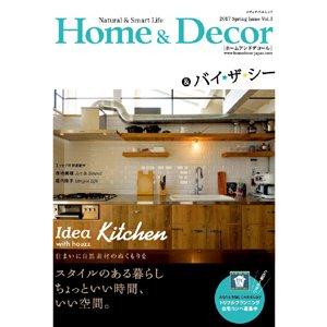 スタイルのある暮らし 『ホーム&デコール』 vol.3 3月11日全国一斉発売 定価:本体907円+税