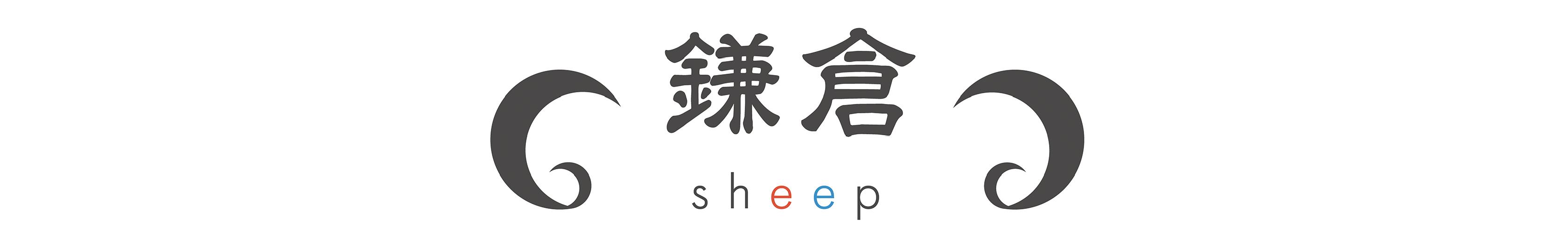 鎌倉sheep|フェルトバッグ・着物バッグ