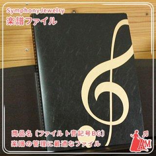 レッスンファイル 楽譜ファイル ト音記号 ブラックゴールド FL-95/GC/BLG ミュージックカラーショップ(旧ミュージックアミューズ)