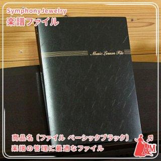 レッスンファイル ベーシック ブラック 楽譜ファイル 吹奏楽 FL-95/BA/BL ミュージックカラーショップ(旧ミュージックアミューズ)