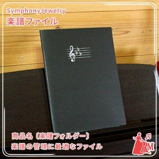 楽譜ホルダー 楽譜ファイル FL-70/BL ミュージックカラーショップ(旧ミュージックアミューズ)