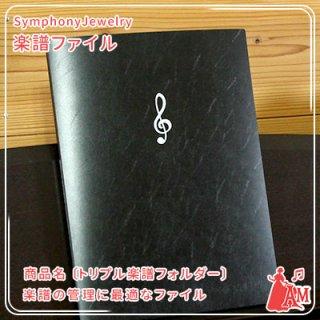 トリプル楽譜シートホルダー 楽譜ファイル FL-160T ミュージックカラーショップ(旧ミュージックアミューズ)