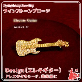 エレキギター ラインストーン ブローチ ゴールド ー ミュージックカラーショップ(旧ミュージックアミューズ)
