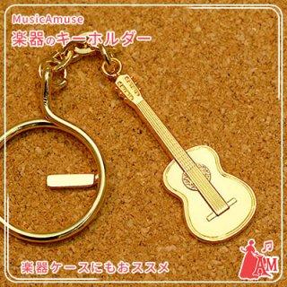 キーホルダー ゴールド クラシックギター CG GA-150-CR ミュージックカラーショップ(旧ミュージックアミューズ)