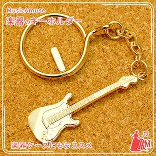 キーホルダー ゴールド エレキギター EG GA-150-CR ミュージックカラーショップ(旧ミュージックアミューズ)