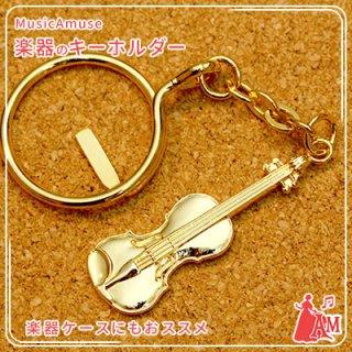 キーホルダー ゴールド バイオリン VI GA-150-CR ミュージックカラーショップ(旧ミュージックアミューズ)