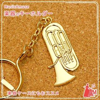 キーホルダー ゴールド テューバ TU GA-150-CR ミュージックカラーショップ(旧ミュージックアミューズ)