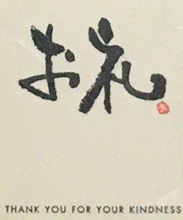 メッセージシール 和紙 お礼 ー ミュージックカラーショップ(旧ミュージックアミューズ)