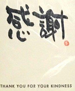 メッセージシール 和紙 感謝 ー ミュージックカラーショップ(旧ミュージックアミューズ)