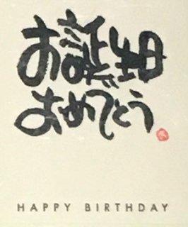 メッセージシール 和紙 お誕生日 ー ミュージックカラーショップ(旧ミュージックアミューズ)