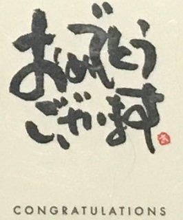 メッセージシール 和紙 おめでとう ー ミュージックカラーショップ(旧ミュージックアミューズ)