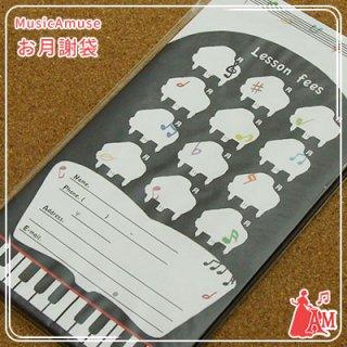 月謝袋 グランドピアノ AP008S ミュージックカラーショップ(旧ミュージックアミューズ)