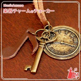 鍵と時計とレザー音符のチョーカー ー ミュージックカラーショップ(旧ミュージックアミューズ)