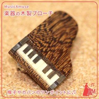 グランドピアノ 木製ブローチ ー ミュージックカラーショップ(旧ミュージックアミューズ)