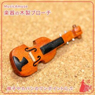 バイオリン 木製ブローチ ー ミュージックカラーショップ(旧ミュージックアミューズ)