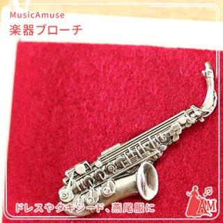 スタンダードブローチ アルトサックス シルバー MM-80P/ASX/S ミュージックカラーショップ(旧ミュージックアミューズ)