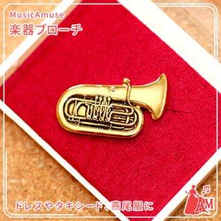 スタンダードブローチ チューバ ゴールド MM-80P/TU/G ミュージックカラーショップ(旧ミュージックアミューズ)