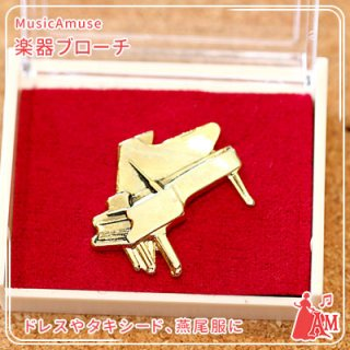 スタンダードブローチ ピアノ ゴールド MM-80P/PI/G ミュージックカラーショップ(旧ミュージックアミューズ)