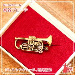 スタンダードブローチ コルネット ゴールド MM-80P/CN/G ミュージックカラーショップ(旧ミュージックアミューズ)
