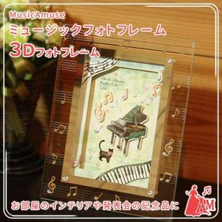 3Dフォトフレーム ピアノ ネコ雑貨 DT3115-01 G-3134BK ミュージックカラーショップ(旧ミュージックアミューズ)