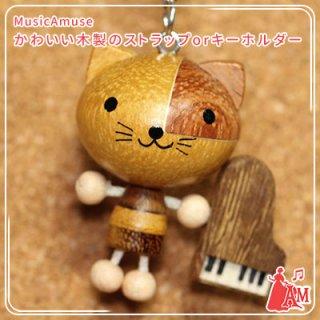 ネコとグランドピアノのストラップ ー ミュージックカラーショップ(旧ミュージックアミューズ)
