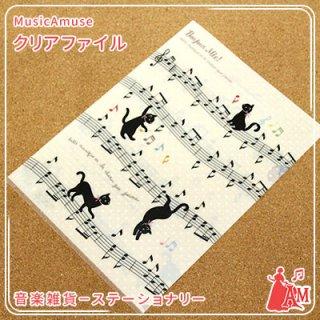 ネコ&五線譜クリアファイル オレンジドット ー ミュージックカラーショップ(旧ミュージックアミューズ)