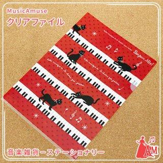 ネコ&ピアノ(鍵盤)クリアファイル 赤ドット ー ミュージックカラーショップ(旧ミュージックアミューズ)