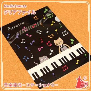 クリアファイル 黒ベース ピアノ ー ミュージックカラーショップ(旧ミュージックアミューズ)