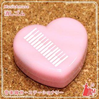 ハート型 消しゴム ピアノ ピンク 5-P ミュージックカラーショップ(旧ミュージックアミューズ)