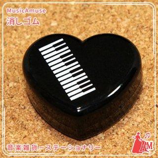 ハート型の消しごむ ピアノ ブラック 5-B ミュージックカラーショップ(旧ミュージックアミューズ)