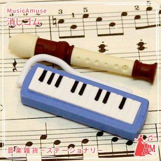 立体消しゴム 管楽 ブルー 5-WI-BU ミュージックカラーショップ(旧ミュージックアミューズ)
