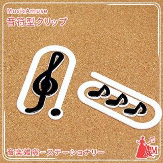 音符クリップ 2個組 白&黒 ツートン ト音記号 7-QT/BW ミュージックカラーショップ(旧ミュージックアミューズ)