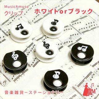 ミュージッククリップ 白 7-PKW ミュージックカラーショップ(旧ミュージックアミューズ)