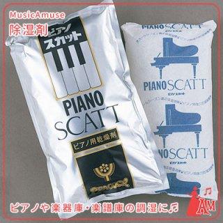 除湿剤 ピアノスカット 箱無 ミュージックカラーショップ(旧ミュージックアミューズ)