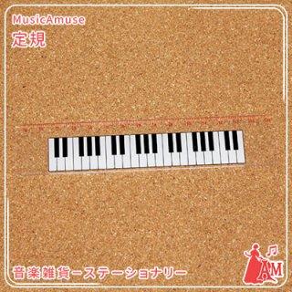 鍵盤スケール 定規 15センチ 4-A ミュージックカラーショップ(旧ミュージックアミューズ)