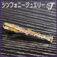 ネクタイピン ゴールド クラリネット スタンダード タイバー MM-80T/CL/G ミュージックカラーショップ(旧ミュージックアミューズ)