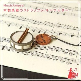 木製 楽器のストラップ スネアドラム ー ミュージックカラーショップ(旧ミュージックアミューズ)