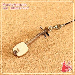 木製 楽器のストラップ 三味線 ー ミュージックカラーショップ(旧ミュージックアミューズ)
