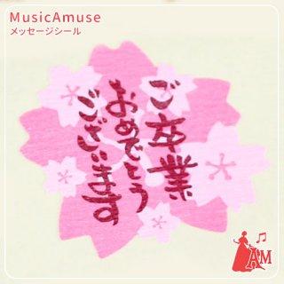 メッセージシール 和紙 卒業 ー ミュージックカラーショップ(旧ミュージックアミューズ)