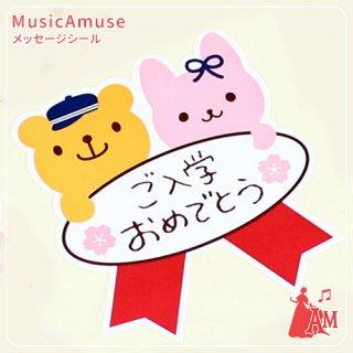 メッセージシール 和紙 ご入学 ー ミュージックカラーショップ(旧ミュージックアミューズ)