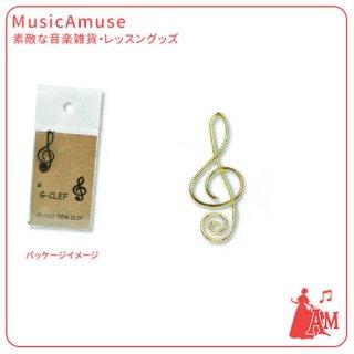 ゼム クリップ ト音記号 ゴールド HX025GD ミュージックカラーショップ(旧ミュージックアミューズ)