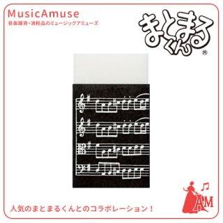 レッスン消しゴム 楽譜 ER-12/MN ミュージックカラーショップ(旧ミュージックアミューズ)