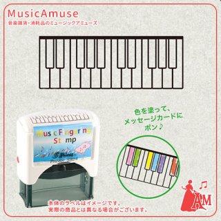ミュージック レッスン スタンプ ケンバン/ M S190KB ミュージックカラーショップ(旧ミュージックアミューズ)