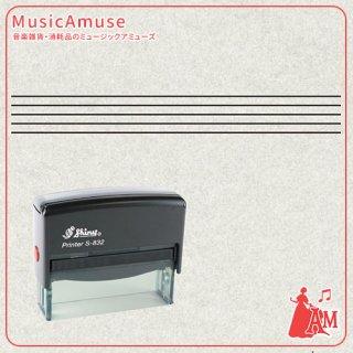 ミュージック レッスン スタンプ 五線/ L S180MN ミュージックカラーショップ(旧ミュージックアミューズ)