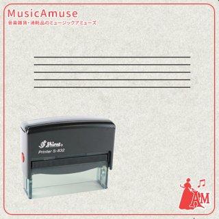 ミュージック レッスン スタンプ 五線/ M S160MN ミュージックカラーショップ(旧ミュージックアミューズ)