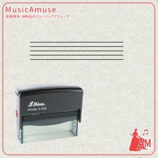 ミュージック レッスン スタンプ 五線/S S150MN ミュージックカラーショップ(旧ミュージックアミューズ)